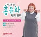 엔터식스 강변테크노마트점, 어린이날 '홍윤화' 팬사인회 진행