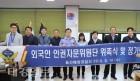 울진해경, 해·수산 외국인 근로자를 위한 인권자문단 위촉식 개최