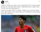 황의조 논란, 축구협회 향한 불신이 원인?