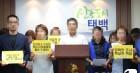 태백 특수학교 성폭행 의혹 '진상규명! 재발방지!'
