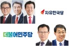 진주시장 선거 예선전부터 치열한 '난타전'
