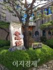 40년 전통 중식당 '함지박', 역사 뒤안길로…다음달 말 폐업