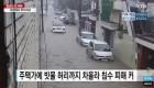 3명 사망 1명 실종 기습폭우 피해에 장마철 걱정 앞서, 지난해 피해영상 보니…