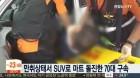 """'인사불성' 2명 숨지게 한 70대 영장…""""法 심신미약 감안 도마 위"""""""