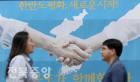 '11년만의 만남' 남-북 햇볕을 쬐다