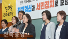 """""""낡은 기득권 정치 문법 송두리째 바꿀 것"""""""