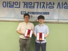 한국게임전문미디어협회, 4월 이달의 기자상 시상식 진행
