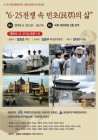6·25전쟁 '전쟁 속 민초의 삶' 희귀사진전 개최