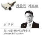 동생 돈은 동생 돈 - 천주현 변호사