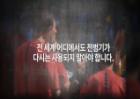 러시아 월드컵 계기로 '日 전범기 응원' 몰아내자...전 세계 홍보