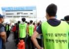 노량진수산시장 철거 강제집행 시도 '아비규환'