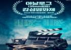서울역사박물관, 1930~50년대 서울 모습 35mm 필름으로...'감성영화제 무료 상영'