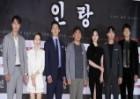 올 여름 최고 기대작 '인랑'...김지운 '한국형 SF 만들고 싶었다'