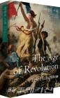 혁명의 시대, 자본의 시대, 제국의 시대