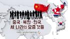 중국 북한 한국, 세 나라의 요즘 것들
