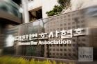 변협, 8월 27일 '제27회 법의 지배를 위한 변호사대회' 개최