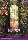 CJ문화재단 뮤지컬 '붉은 정원', 5월 29일 1차 티켓 오픈