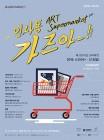 예술품 1만여 점이 한자리에 인사동 '아트 슈퍼마켓' 개최