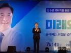 김두관 의원 출판기념회...1만여명 참석 출정식 방불