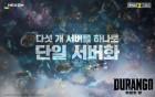 듀랑고ㆍ검은사막ㆍ테일즈런너ㆍ라그나로크Mㆍ에브리타운