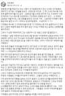 """고은광순 """"이재명, 김부선에 관계 폭로하면 3년 살게 할 것""""… 여배우 스캔들 진실은?"""