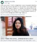 """김부선 """"내 일 신경꺼라"""" 겨냥 사과… 하태경 """"오해 풀려 다행"""""""