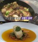 선입견 깬 '생활의 달인' 프랑스 요리 맛집 위치는?… 풍부한 육즙 자랑하는 닭요리 '화제 만발'