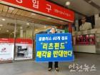 홈플러스 중동점 폐점, 인천은 무사할까