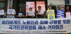 화섬식품노조, 파리바게뜨 여성차별·CCTV 감시 부당노동행위 인권위 제소