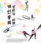고려대학교 개인종목 상반기 리뷰