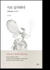 [New Book] 《시로 납치하다》 《시민의 세계사》 外