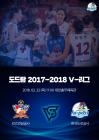 [경기 일정] 2월 22일 도드람 2017~2018 V-리그 6라운드
